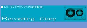Recording69_blog